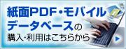 紙面PDF・モバイル データベースの購入・利用はこちらから